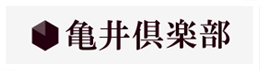 亀井倶楽部