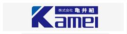 株式会社 亀井組