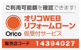 オリコWEBリフォームローン仮受付サービス