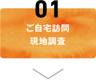 01 ご自宅訪問・現地調査