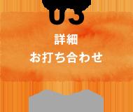 03 詳細・お打ち合わせ