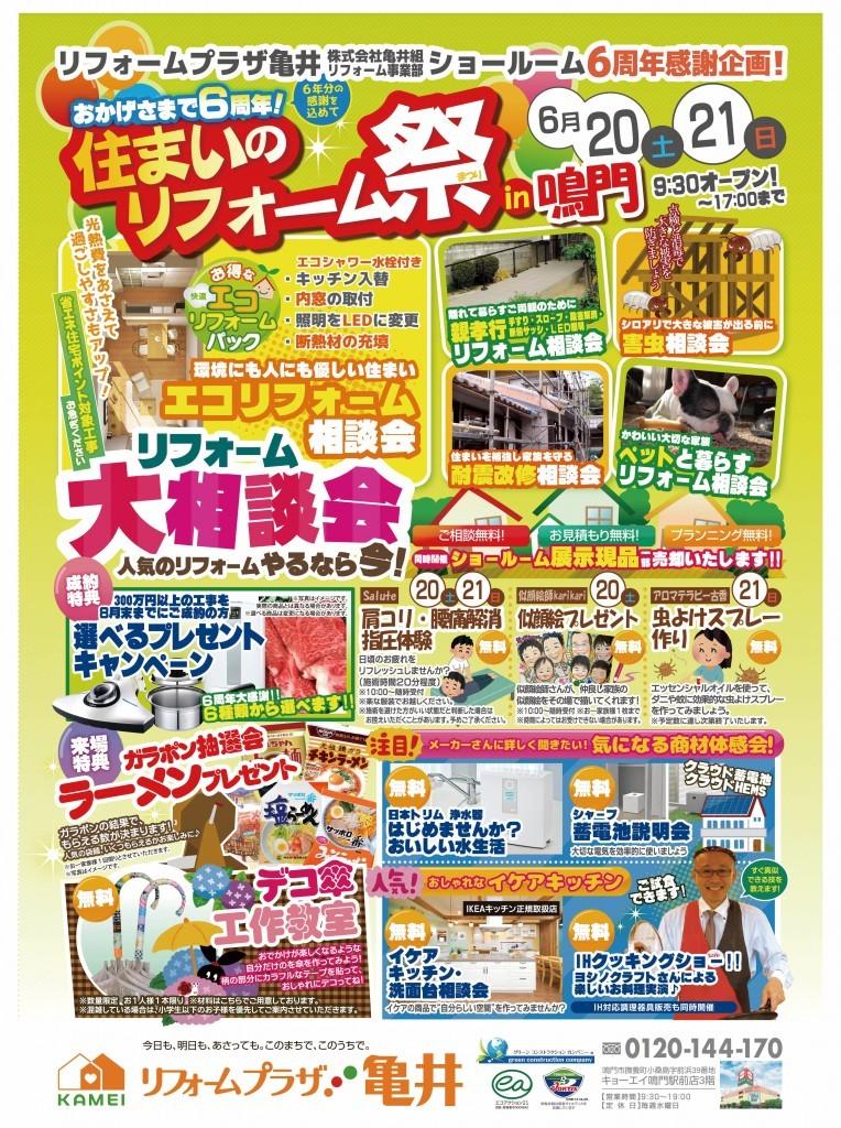 リフォームプラザ亀井6周年2